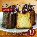【送料無料】カヌレ 10個入り(カヌレ ・ド・ボルドー)