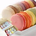【送料無料】マカロン20個入天然由来着色料 自宅用無地簡易箱 フランス菓子 バレンタイン ホワイトデー お配り 義理 フランス菓子 アーモンド