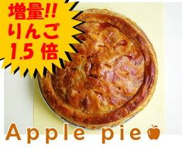アップルパイ 1台(3〜4人分)※シナモンは使っていません