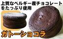 ガトーショコラ ショコラ チョコレート