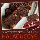 ブラウニー ショコラ (HALACUCCYE)【1本入り】簡易ギフトボックスでお届け! ショコラ チョコ チョコレート
