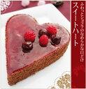 スイーツ ムースショコラケーキ スイートハート バレンタイン ホワイト