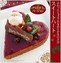 【送料無料】クリスマス2016【クリスマス仕様】スイートハート4号(2�3名)