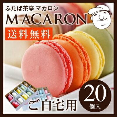 【送料無料】マカロン 20個入 スイーツ ギフト 10種×2個限定のマカロン入り 【ご自宅用】ホワイトデー チョコ チョコレート 02P11Mar16