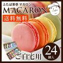 【送料無料】マカロン 24個入 (12種×2個ずつ) プレゼントやギフトに最適。