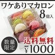 ショッピングPREMIUM 【送料無料】 訳ありマカロン 8個入 1箱セット レギュラー6個、プレミアム又はチョコがけ2個