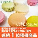 【送料無料】マカロン(24個)コミコミ3300円【1013_ケータイ限定】【kzxeu7t】