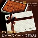 バレンタイン 義理チョコ お配り 生チョコレート 24粒入 ...
