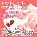 【送料無料】訳ありマカロン★いちご味のみ★(12個)★2個同時購入でドラ焼き1箱プレゼ
