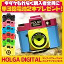 ホルガ デジタル HOLGA DIGITAL 電池付き 【送料無料】 トイカメラ デジカメ コンパクト コンパクトデジタルカメラ インスタ SNS 本体 トイデジ デジタルカメラ カメラ トイデジカメ 小型カメラ SDカード トイデジタルカメラ おしゃれ ギフト かわいい