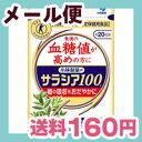 [メール便で送料160円]小林製薬のサラシア100 60粒