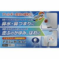 アスミンガードAZ 20錠【第2類医薬品】(アレルギー・鼻炎薬)