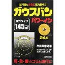 【磁気治療器】ガウスバン・パワーイン 24粒