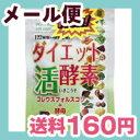 [メール便で送料160円]ダイエット活酵素 60粒