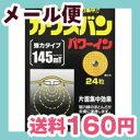 [メール便で送料160円]【磁気治療器】ガウスバン・パワーイン 24粒