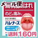 [メール便で送料160円]ハレナース 9包【第3類医薬品】