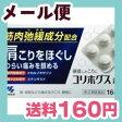 [メール便で送料160円]コリホグス錠 16錠【第(2)類医薬品】