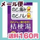 [メール便で送料160円]ツムラ漢方桔梗湯エキス顆粒 1.875g×8包 【第2類医薬品】