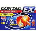 新コンタックかぜEX 20カプセル【第(2)類医薬品】 ※セルフメディケーション税制対象商品