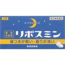 皇漢堂製薬 リポスミン 12錠【第(2)類医薬品】[配送区分:B]