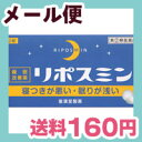[メール便で送料160円]皇漢堂製薬 リポスミン 12錠【第(2)類医薬品】