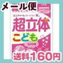[メール便で送料160円] 超立体マスク こども用女の子 3枚 ピンク