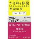 フェルゼア ヘパキュア クリーム 90g 【第2類医薬品】