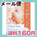 [ネコポスで送料160円]バリアリペア シートマスク もっちり 5枚