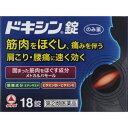 ドキシン錠 18錠 【第(2)類医薬品】