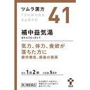 ツムラ漢方補中益気湯エキス顆粒 10包 【第2類医薬品】