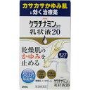 ケラチナミンコーワ乳状液20 200g 【第3類医薬品】