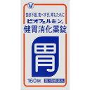 ビオフェルミン健胃消化薬錠 160錠 【第3類医薬品】[配送区分:B]