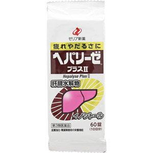 ヘパリーゼプラスII 60錠 【第3類医薬品】