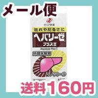 [メール便で送料160円]ヘパリーゼプラスII 60錠 【第3類医薬品】