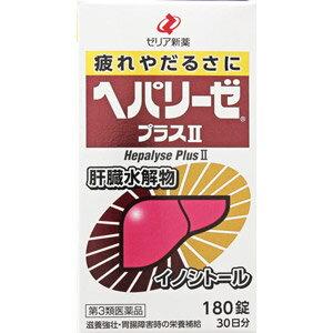 ヘパリーゼプラスII 180錠 【第3類医薬品】