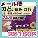 [メール便で送料160円]ツムラ漢方トローチ桔梗湯 18個 【第2類医薬品】