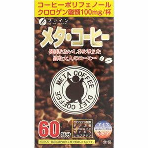 ファインメタ・コーヒー 1.1gX60包の商品画像