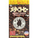 ファインメタ・コーヒー 1.1gX60包