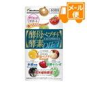 [ネコポスで送料190円]酵母ペプチド酵素ダイエット 60粒