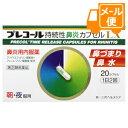 [ネコポスで送料190円]プレコール持続性鼻炎カプセルLX 20カプセル(鼻炎薬)