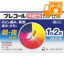 [ネコポスで送料160円]プレコール持続性カプセル 36カプセル【第(2)類医薬品】