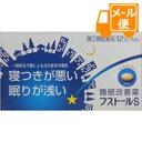 [ネコポスで送料160円]フストールS 12カプセル【第(2)類医薬品】