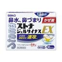 【第(2)類医薬品】ストナジェルサイナスEX 30カプセル *配送分類:1