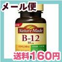 [定形外郵便で送料160円]ネイチャーメイド ビタミンB12 80粒