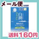 [ネコポスで送料160円]肌研 白潤 薬用美白マスク 20mL×4枚