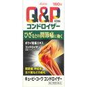 キューピーコーワコンドロイザー 160錠 【第2類医薬品】[配送区分:A]