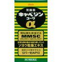 キャベジン コーワα(アルファ) 300錠【第2類医薬品】