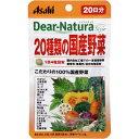 Dear-Natura/ディアナチュラ スタイル 20種類の国産野菜 80粒