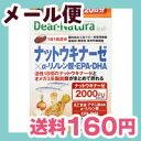 楽天おくすり奉行28[メール便で送料160円]Dear−Natura/ディアナチュラ スタイル ナットウキナーゼ×α−リノレン酸・EPA・DHA 20粒