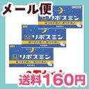 [ネコポスで送料160円]皇漢堂製薬 リポスミン 12錠 3個セット【第(2)類医薬品】